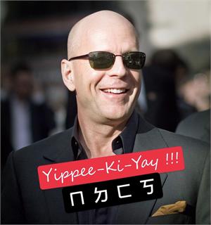 Yippe Ki Yay