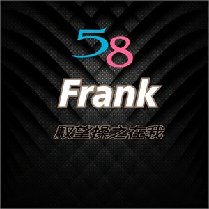 58鼎勝Frank